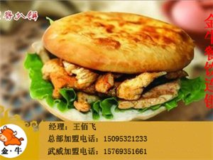 中国人自己的汉堡,今天您吃过了吗?