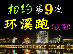 【约跑】11月29日周六晚7点,安溪第九次环溪跑(夜跑)