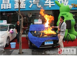 火了!火了!晶鑫汽车周年庆现场烧车、硫酸泼车稀奇的很!~