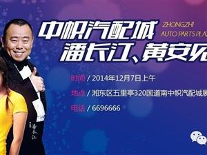 潘长江、黄安助阵赣湘国际汽车产业园规划发布会,入场券限量免费送。