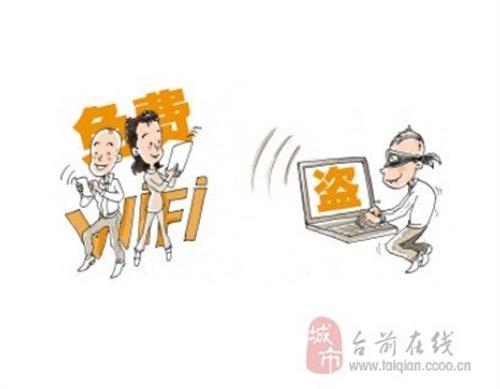 免费WiFi盗网银   你造吗??