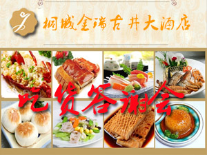 桐城在线美食吃货团金瑞古井,吃货答谢会!