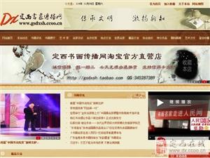 mg电子游戏网站书画传播网——书画网络经典门户网站