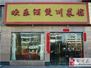 欢乐酒煲川菜馆――――享受正宗川菜   就是这么任性