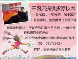 开淘宝网店提供货源技术QQ591738924