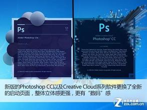 Photoshop CS6 和Photoshop CC的区别
