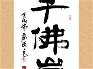 千年纸乡多彩瓷都――品位瓷都夹江文化之美