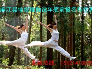 麻江�h愉��瑜伽�^2015年���T�M�r格上�{公告