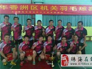 在昨天结束的2014年香洲区机关羽毛球赛中,?#21543;?#34903;道羽球队取得了团体第