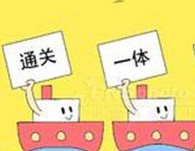 广东地区在空运、海运口岸启用通关一体化已两月有余,今日起,广东地区将在