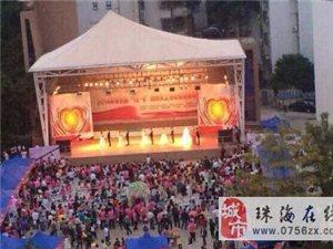 """公益香洲、爱在珠海""""公益嘉年华暨国际义工日公益大型活动圆满成功。五对义"""