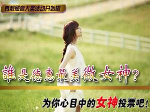 德惠在线首届微女神评选大赛第二期