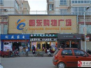 清水在线携手缘来是你2015首届网络春晚赞助商:朝东购物广场