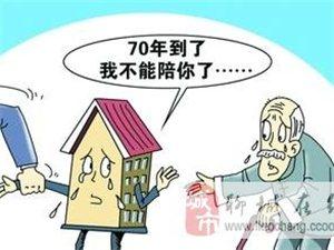 所有房产不再设定产权年限