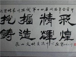龙山文化交流中心赠送书法作品一副、祝贺张家川在线网络年会圆满成功