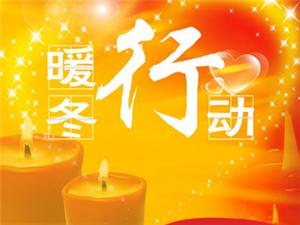 """广安市""""暖冬行•爱传递""""大型义捐义卖活动"""