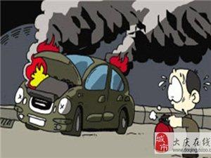 大庆让区小轿车着火啦,着火啦?