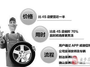 图文:汽车O2O服务市场超千亿