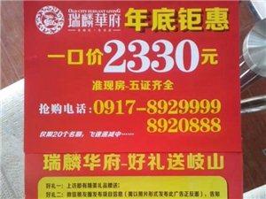 888真人娱乐瑞麟华府准现房出售一口价2330.