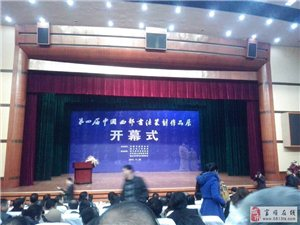 第四届中国西部书法展
