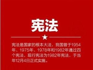 12.4我国首个宪法日