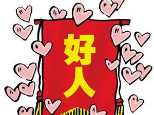 """项城市三店乡杨新义的""""成功之路"""""""