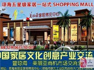 中国家居文化创意产业交流会暨琼海・美丽亚商机市场交流会举行