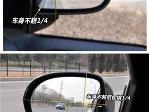 驾校不教的知识 用外后视镜判断车距