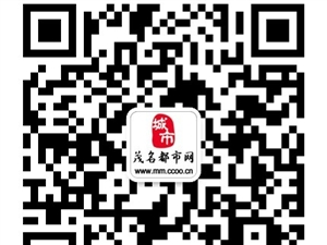 茂名都市网公众微信平台-掌上茂名正式开放