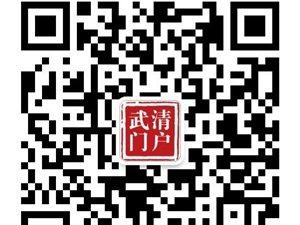 武清�窗�o【�友��】送福利�砹耍�微信答�}100%送��品