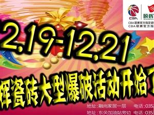 顺辉瓷砖12月19日-21日大型爆破活动开始了!