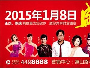 豫东商业广场1月8号盛大开盘