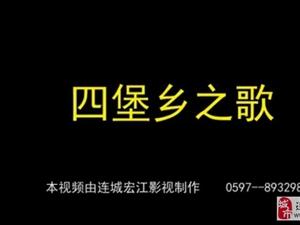 【视频】连城四堡乡之歌