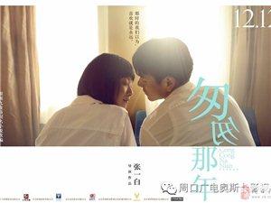 精彩电影 周口广电奥斯卡影视城欢迎您!!