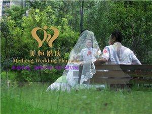 美恒婚庆服务