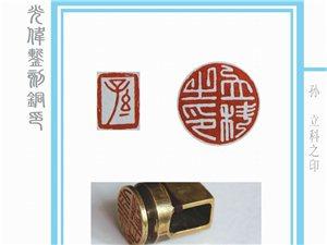 易光伟纯手工錾刻的一组铜印  QQ524385863