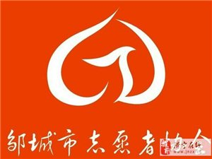 邹城市志愿者协会会徽