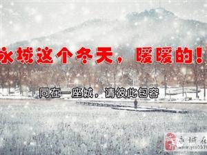 同在永城,请彼此包容,永城这个冬天暖暖的。