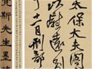 """明朝""""贰臣""""王铎书法拍2127.5万"""