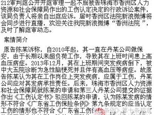 珠海市香洲区人民法院定于2014年12月9日15时在本院212审判庭公
