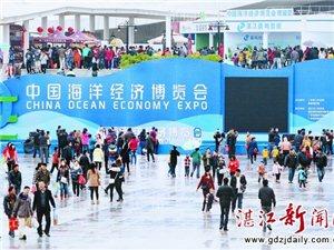 2014中国海洋经济博览会昨闭幕