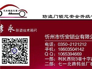澳门龙虎斗网站开锁-配汽车遥控钥匙