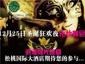 2014松桃圣诞烛光晚宴・化妆舞会,相约国际大酒店