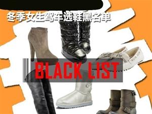 冬季女生驾车穿鞋黑名单
