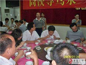 《第二届中山寻乌同乡会留念》2009年8月9日聚会