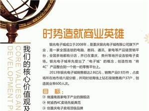 """潼南首个大型数码电子城""""银兆电子城""""开门招商"""