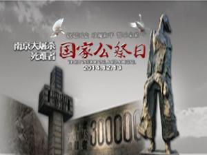 南京大屠���家公祭日