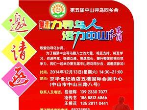 公告:12月13日举办第五届中山寻乌同乡会