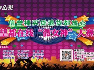澳门太阳城平台网首届微女神大赛颁奖典礼!!!