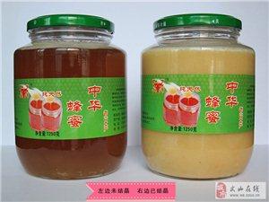 12、蜂蜜为什么既是食品又是药品?